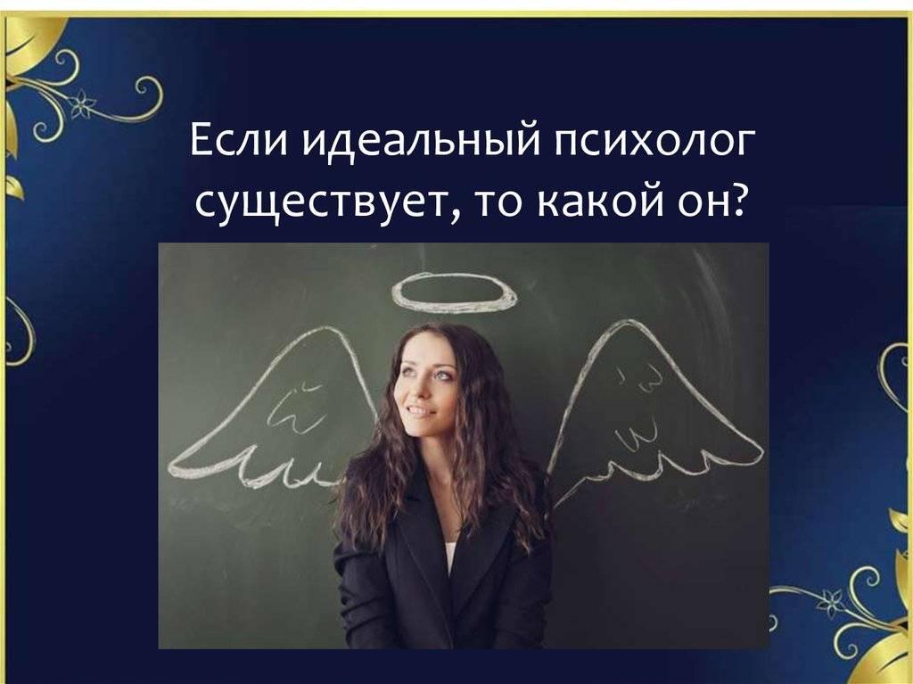 Существует ли идеальный человек? пример идеального человека