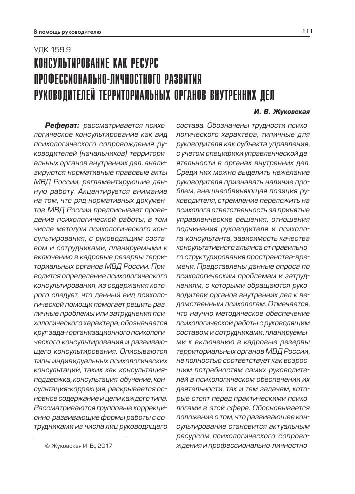 Управленческие компетенции в контексте организационного развития: содержание и структура