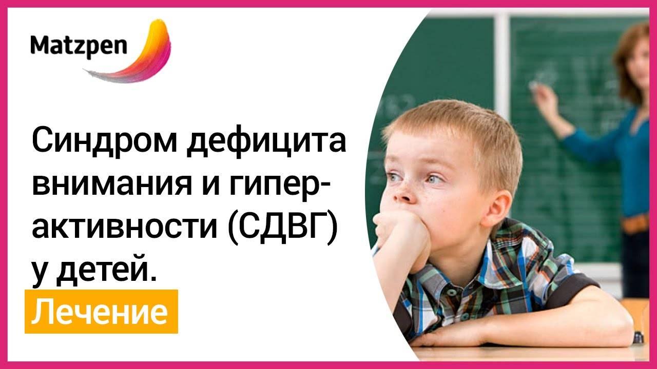 Гиперактивный ребенок – особенности гиперактивных детей и их воспитание | социальная сеть работников образования