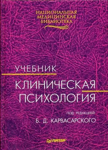 1.4. клиническая психология и психотерапия