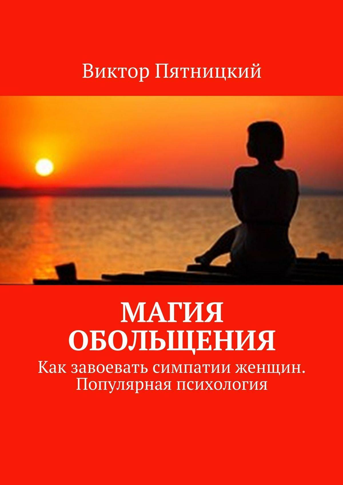 Психология для женщин