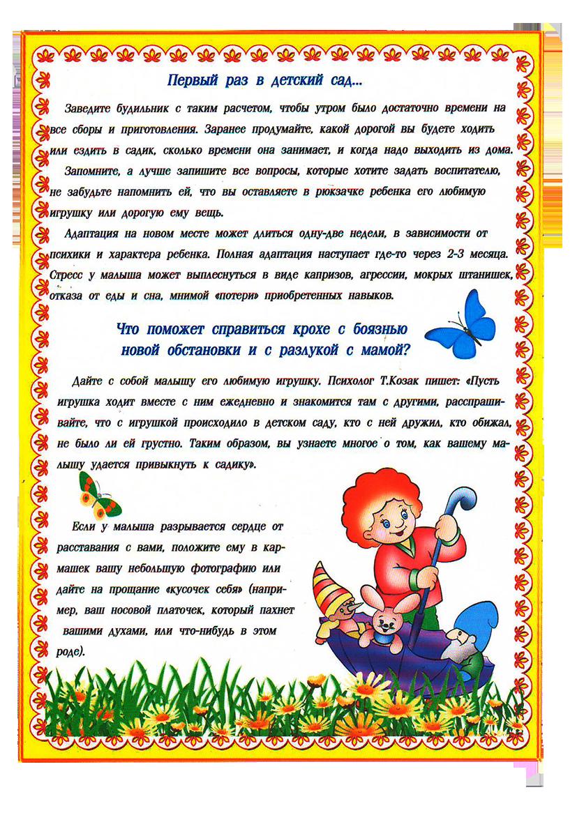 Памятка школьникам. рекомендации психолога                                материал по психологии на тему