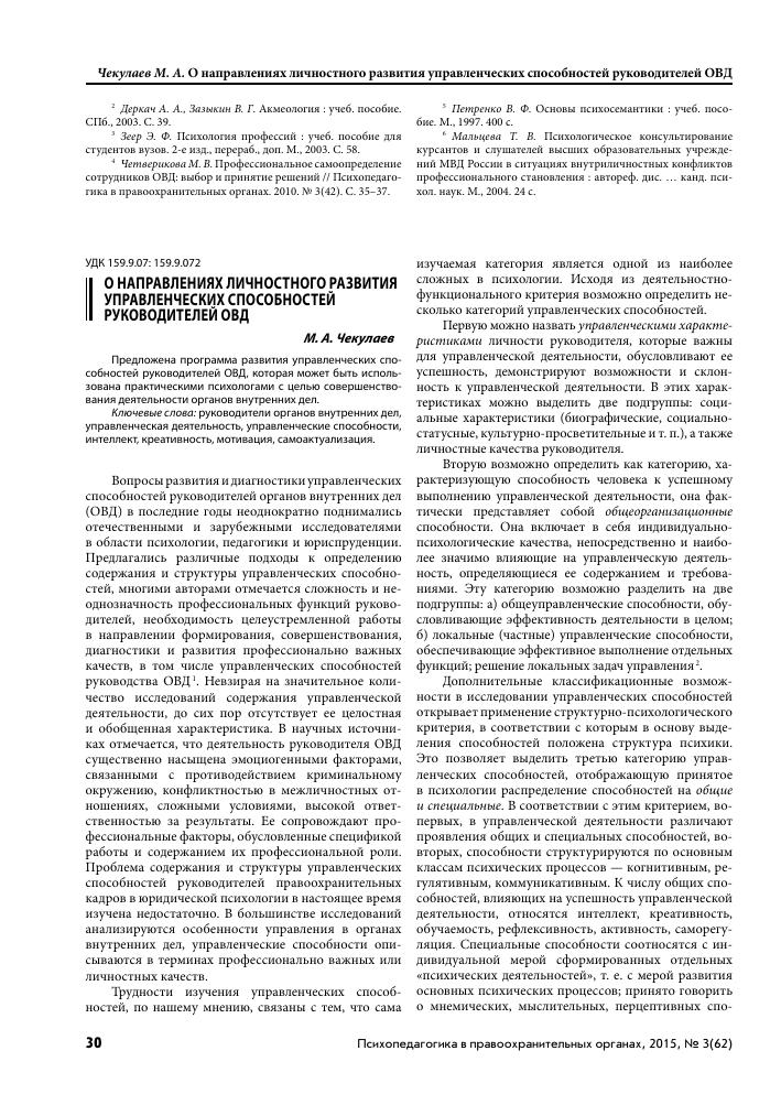 Социально-психологические условия развития управленческих компетенций сотрудников ит-сферы