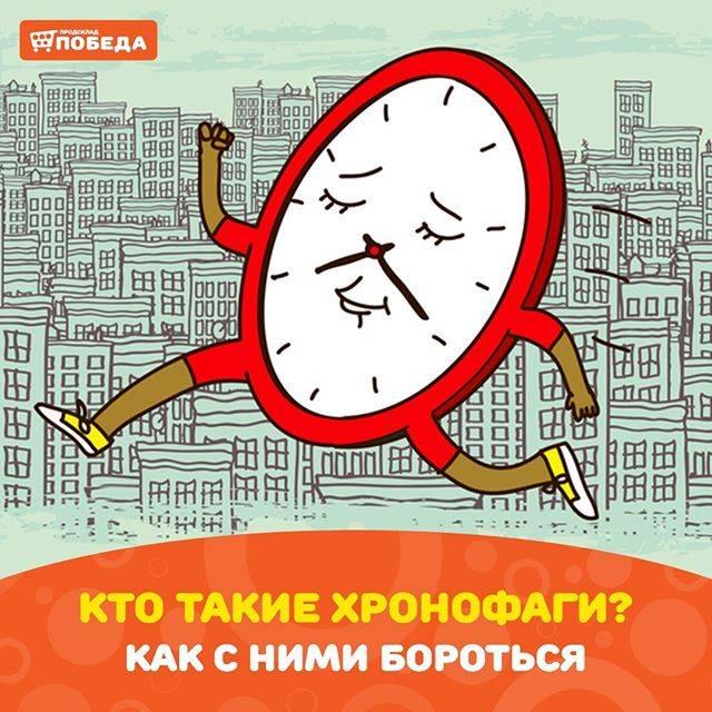 Хронофаги: кто ворует наше время