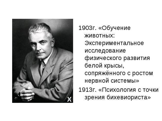 Джон бродес уотсон биография