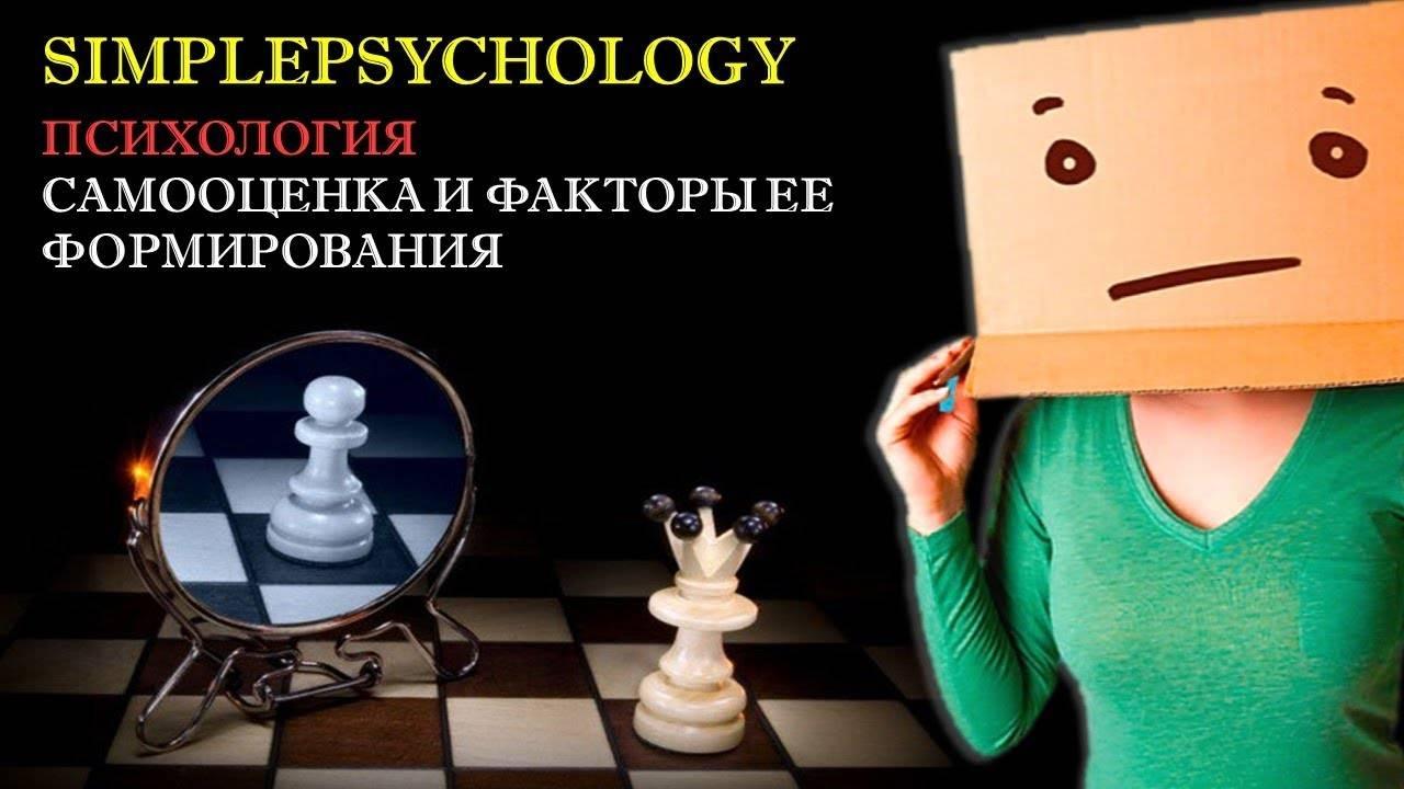 Психология: самооценка личности - бесплатные статьи по психологии в доме солнца