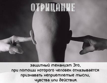 Психология: закон отрицание отрицания - бесплатные статьи по психологии в доме солнца