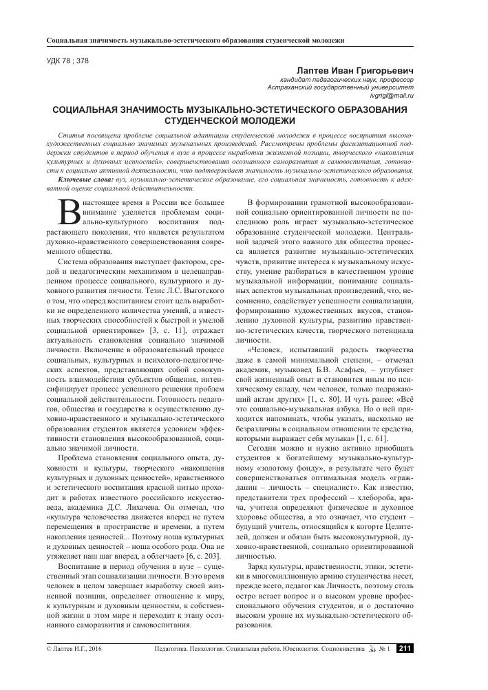 Социальная фасилитация — википедия. что такое социальная фасилитация