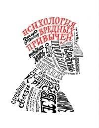 Психология: вредные привычки - бесплатные статьи по психологии в доме солнца