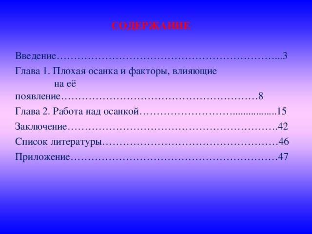 Осанка — википедия с видео // wiki 2