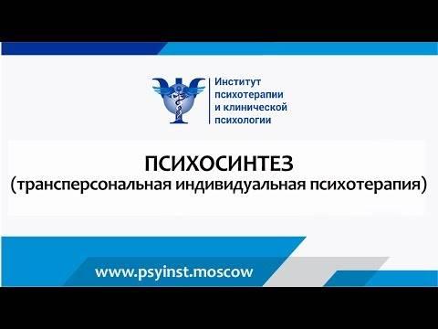 Психология: введение в психосинтез - бесплатные статьи по психологии в доме солнца
