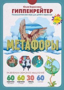 Психология: метафора - бесплатные статьи по психологии в доме солнца