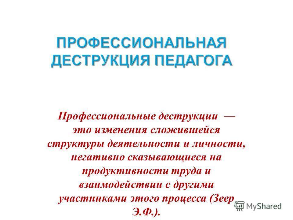 Деструктивный — это какой и что такое деструктивное поведение   ktonanovenkogo.ru