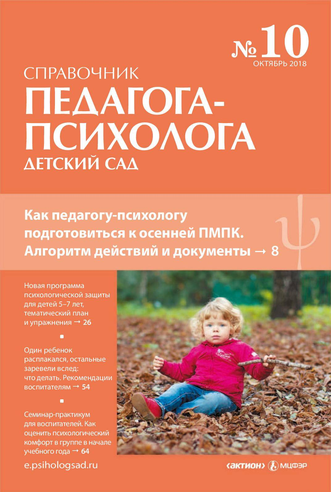 Документация педагога-психолога доу