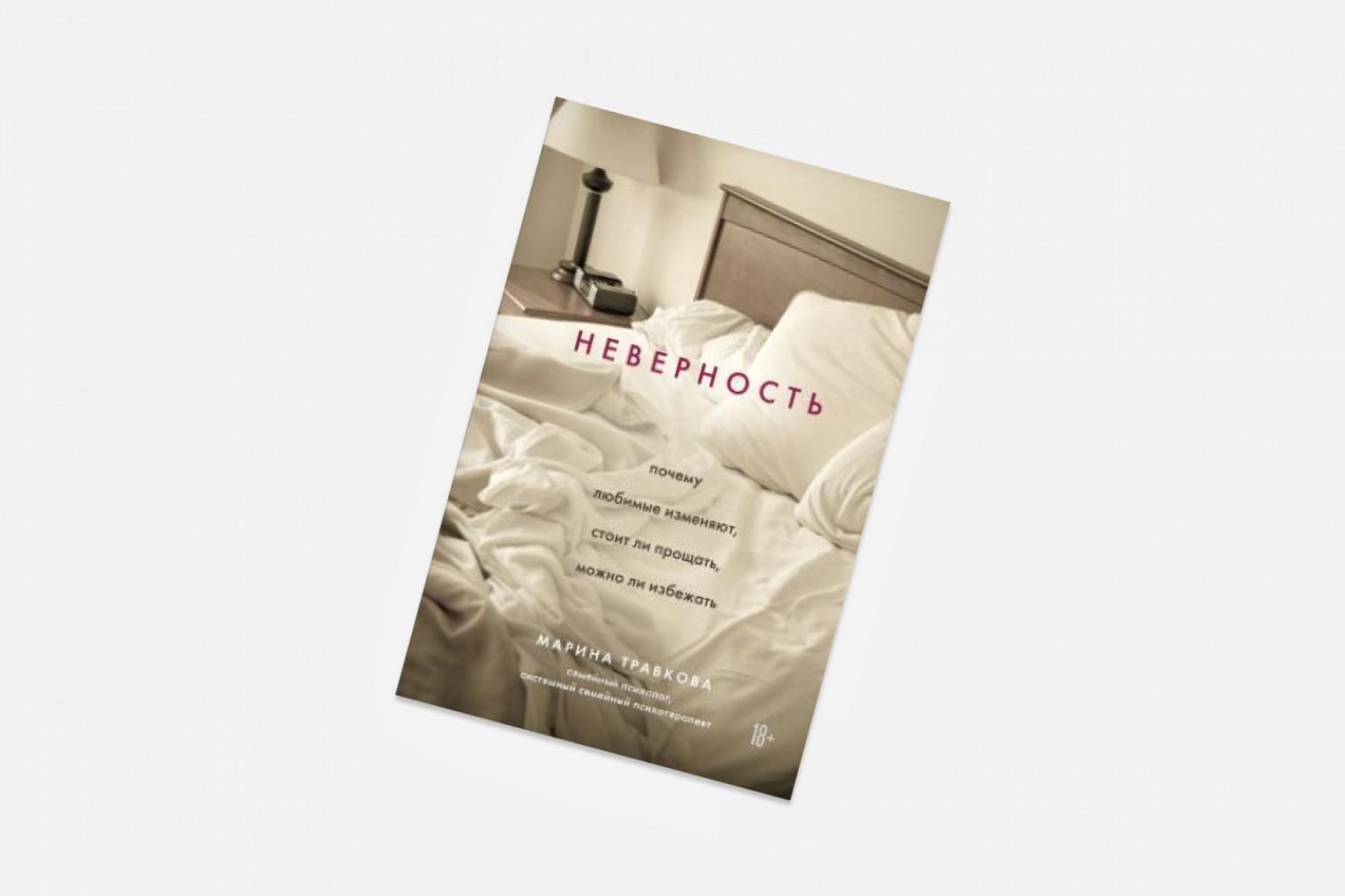 Какие книги помогут пережить развод