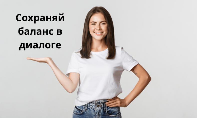 Как надо общаться с девушкой? — Рабочие советы