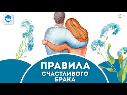 Правила семейной жизни: психология отношений между женщиной и мужчиной в браке