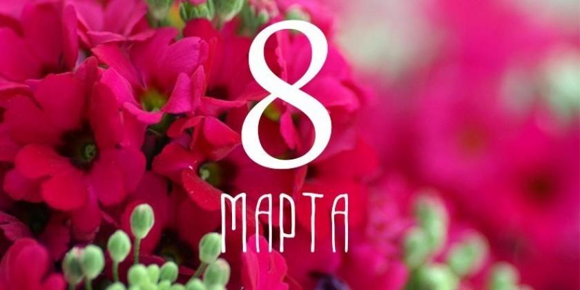 Варианты благодарности в стихах от женщин в День 8-го Марта