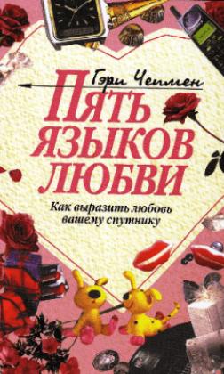"""Гэри Чепмен """"Пять языков любви. Актуально для всех, а не только для супружеских пар"""""""
