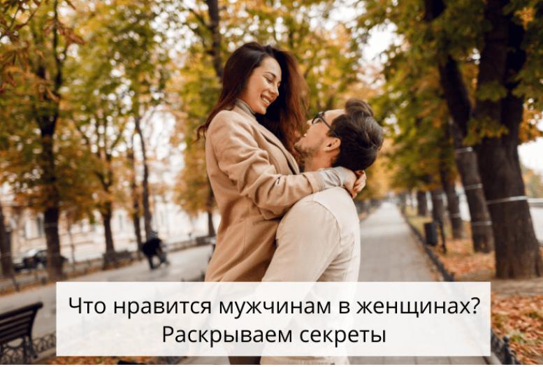 Что нравится мужчинам в женщинах — мужская точка зрения