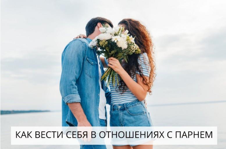 Как вести себя в отношениях с парнем?