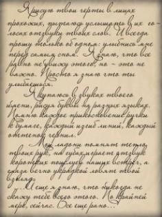 Что лучше всего написать любимому?