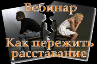 Эффект слежки и демонстрации при переживании расставания