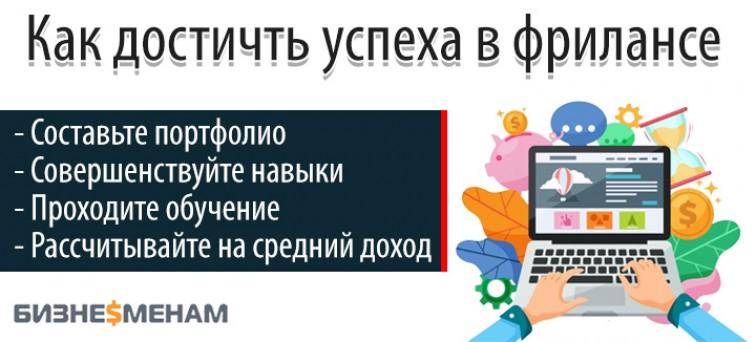 Работафрилансером в Интернете - преимущества и недостатки фриланса????????