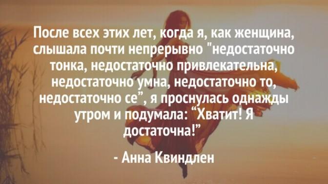 вдохновляющих цитат о женской силе