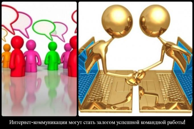 Социальные сети: общие правила общения с коллегами