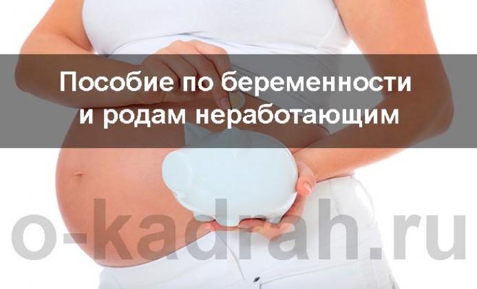 Пособия по беременности и родам для неработающих женщин