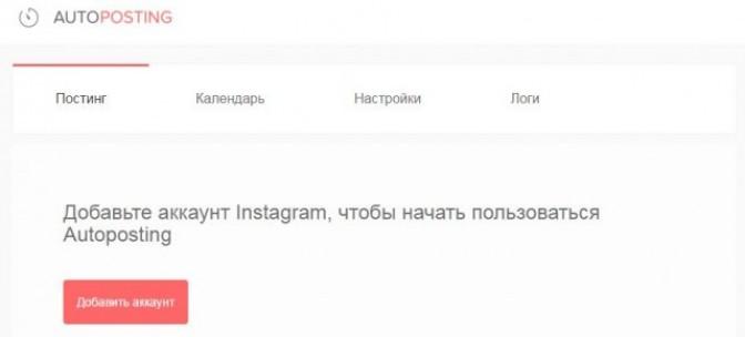 Сервисы для работы с Instagram