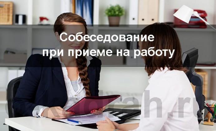 Цель собеседования при приеме на работу