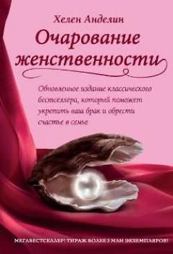 """М. Кляйн """"Сексуальный интеллект"""""""