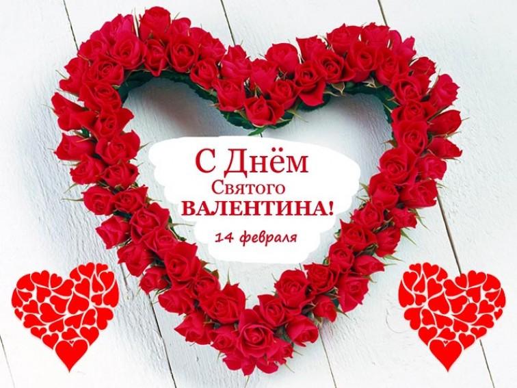 Почему день влюбленных отмечают февраля