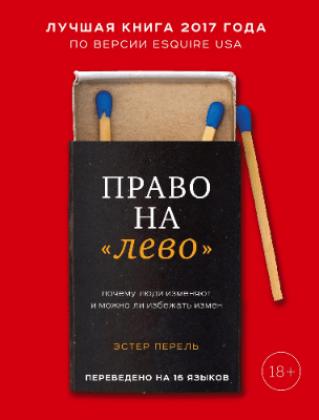 """Эстель Перель """"Право на «лево»"""""""