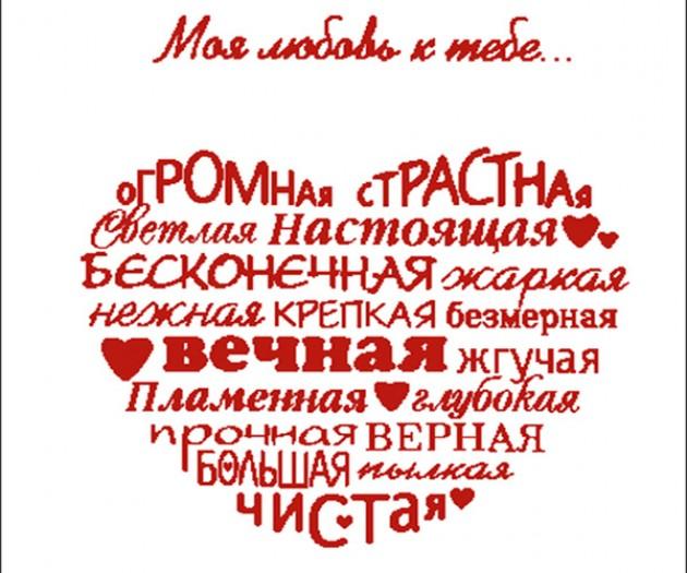 Признания в любви любимому мужчине своими словами