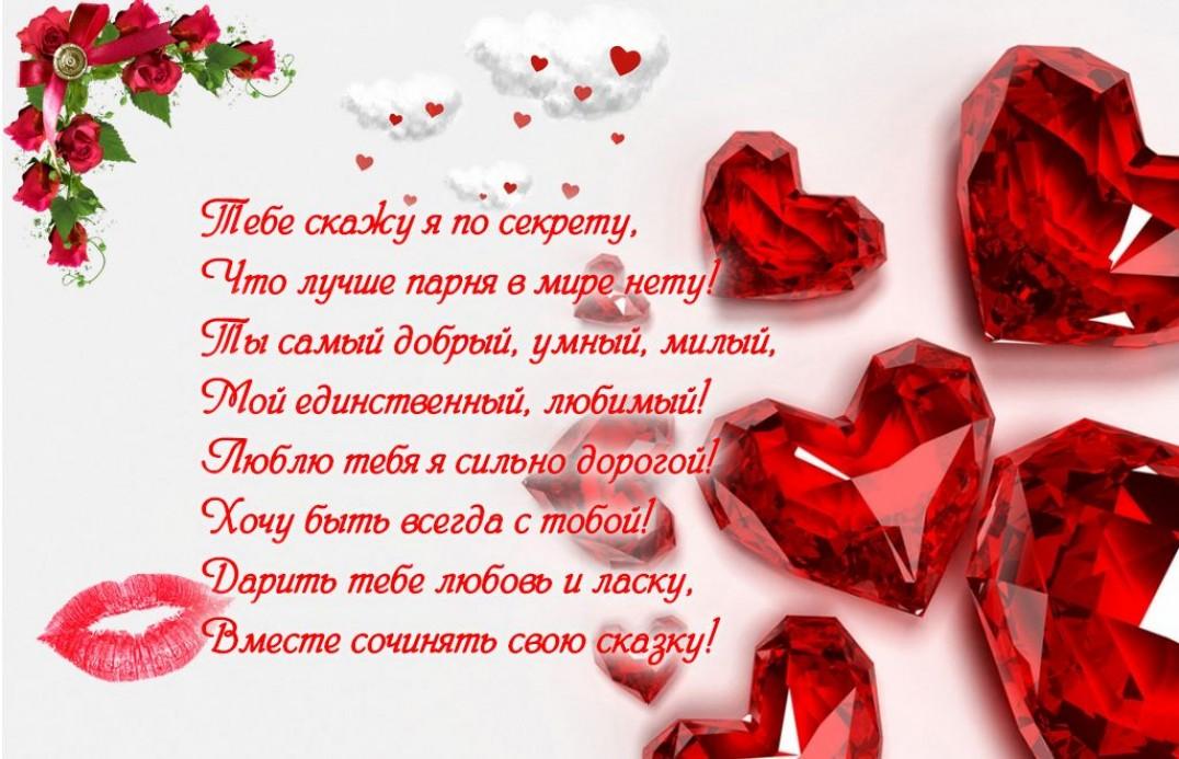 Признание в любви мужчине в прозе до слез