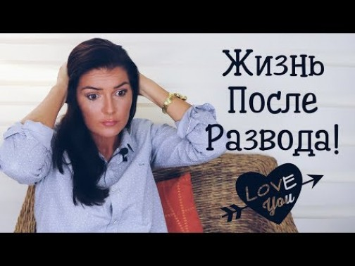 Есть ли любовь после развода?