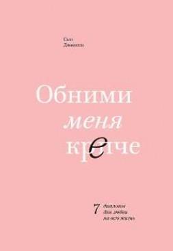 """Д. Готтман """"принципов счастливого брака"""""""