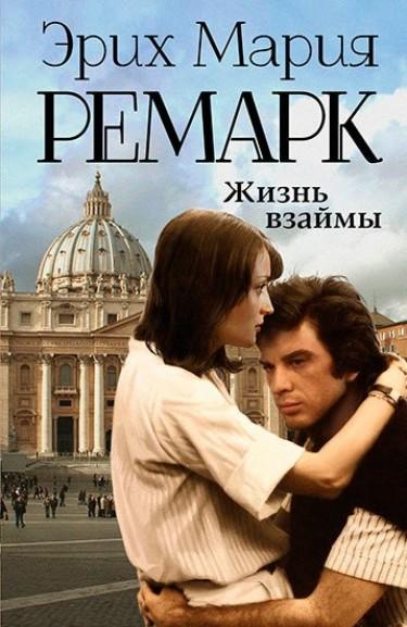 """Э. М. Ремарк """"Жизнь взаймы"""""""