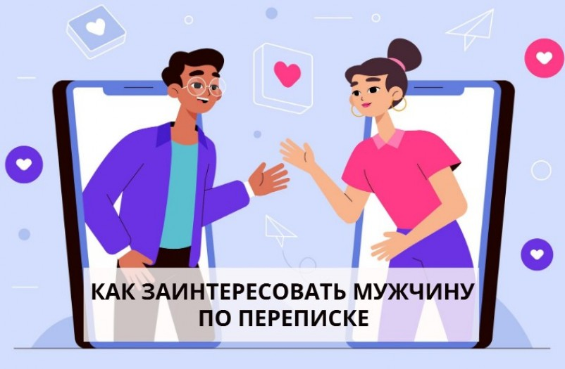 Как заинтересовать мужчину по переписке — психологические приемы