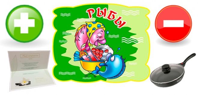Подарок Рыбам
