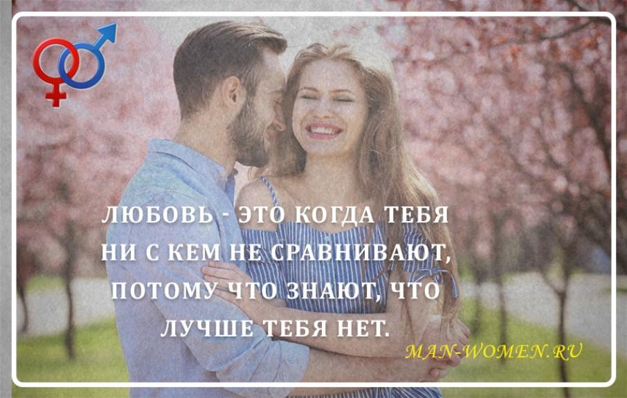 Как сделать так что бы парень в тебя влюбился заговор без последствий силой мысли за минут — секретные техники и стратегии.