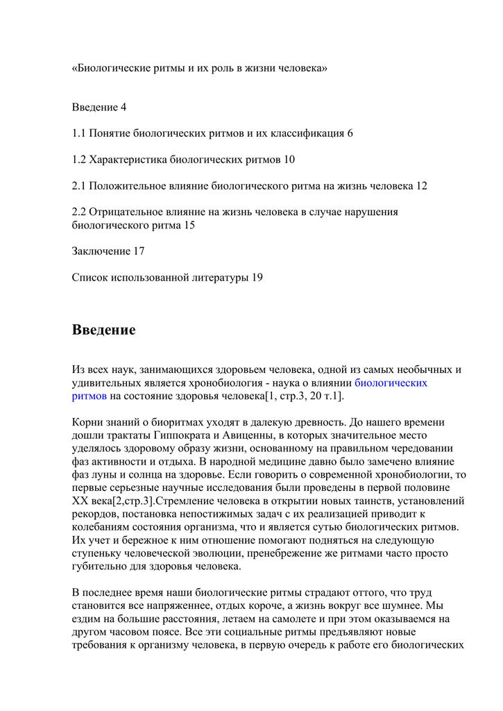 Теория биоритмов и хронотипов человека | обучонок