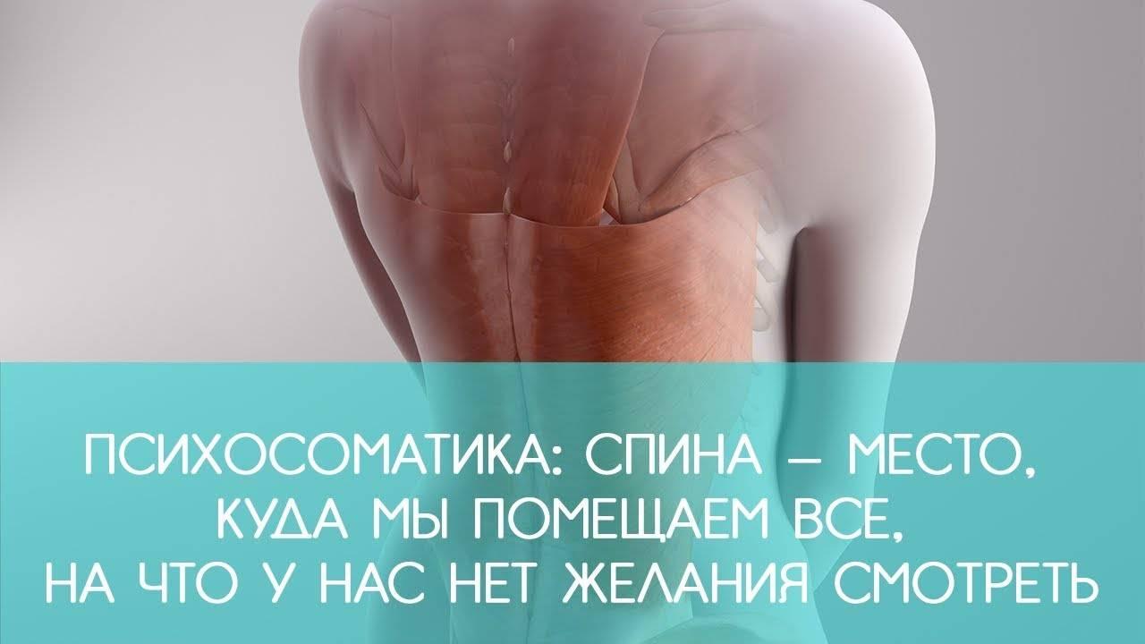 Симптомы болезни - психогенные боли