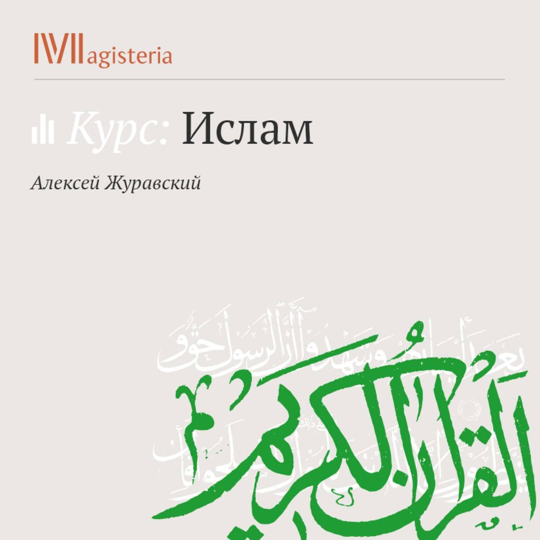 Психология в исламе ️