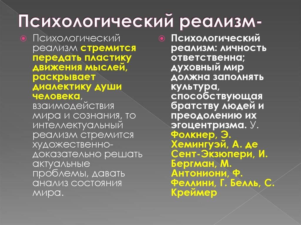 Реализм в литературе - черты и стиль: русский реализм, критический реализм xix века