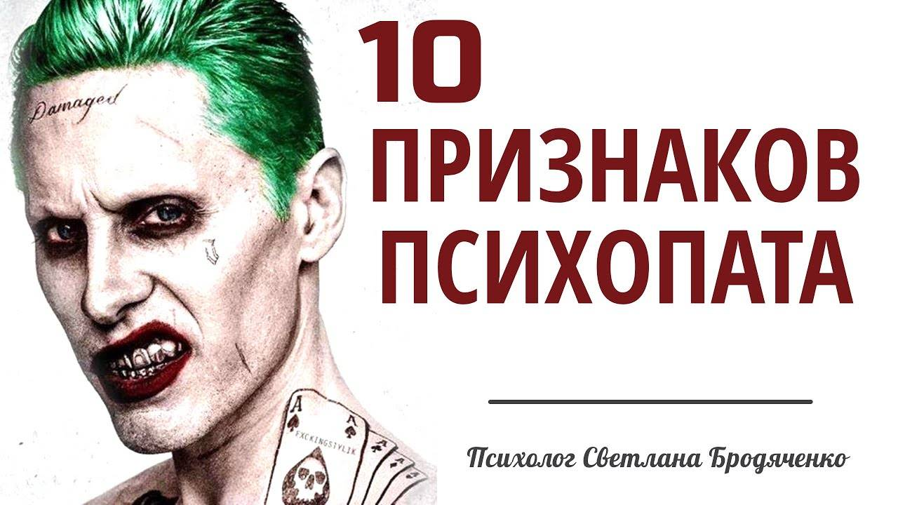 15 признаков того, что рядом с вами психопат