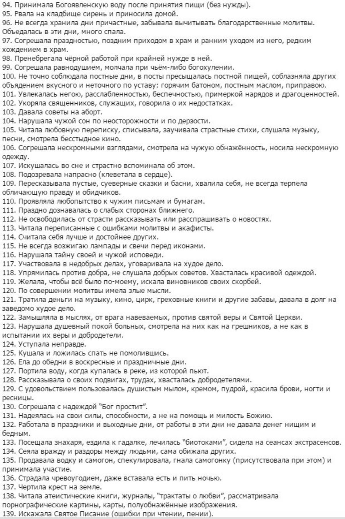Cмертные грехи в православии: сколько их?
